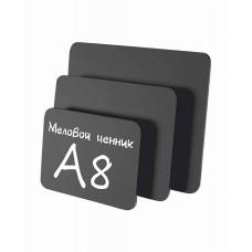 Ценник меловой А 8 (52*74 мм), 30 шт/упак