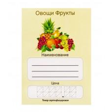 Ценник на Овощи- Фрукты малый 50 шт/ упак