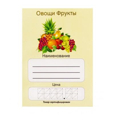 Ценник на Овощи- Фрукты 50 шт/ упак малый