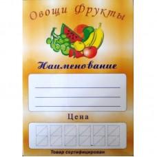 Ценник на Овощи- Фрукты большой 50 шт/ упак