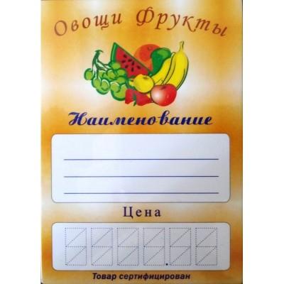 Ценник на Овощи- Фрукты 50 шт/ упак